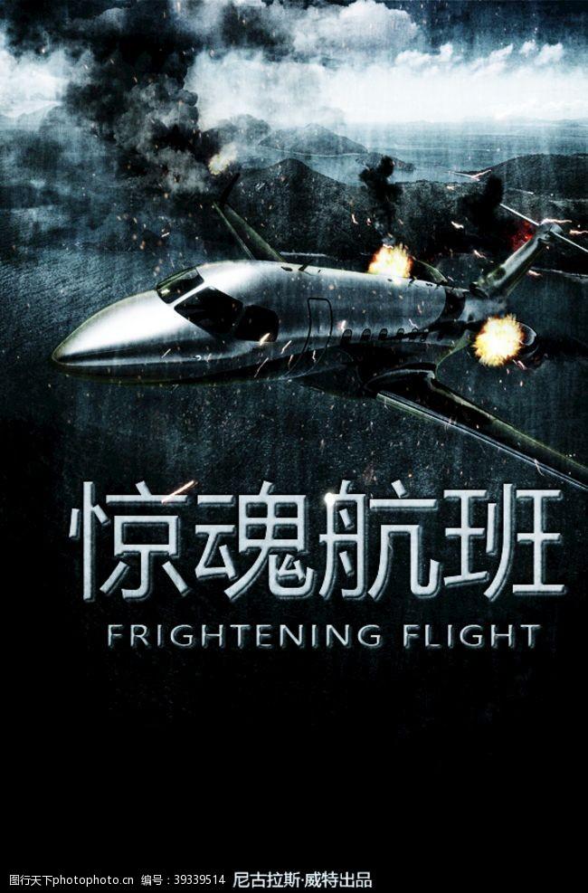 战争惊魂航班图片
