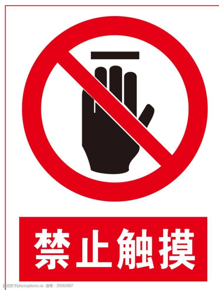 卫生间指示牌禁止触摸图片