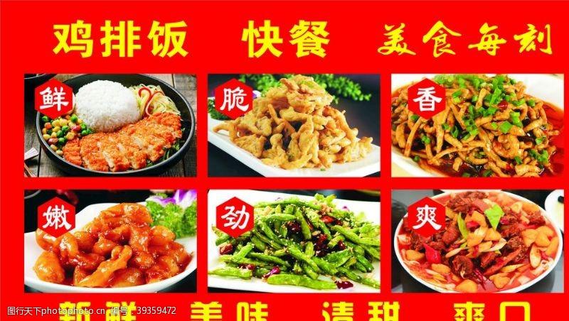 快餐鸡排饭海报图片