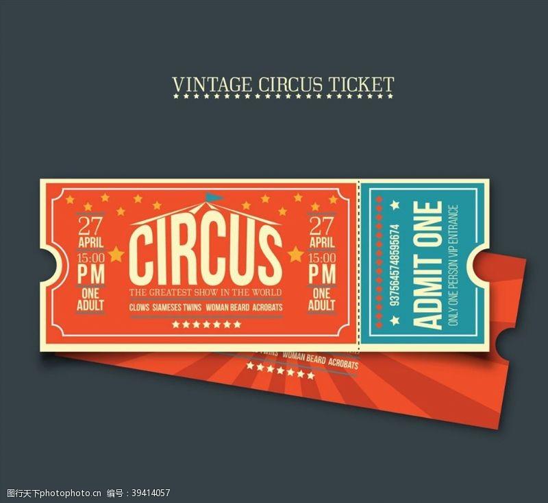 马戏团门票设计图片