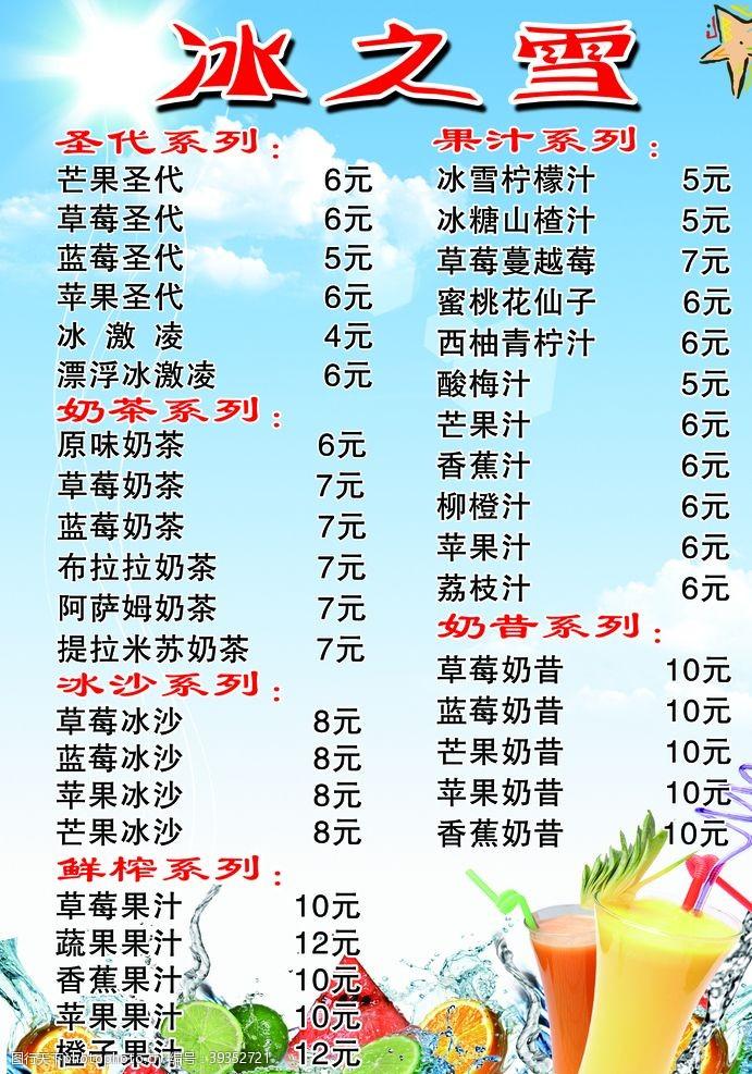 鲜榨水果奶茶菜单图片