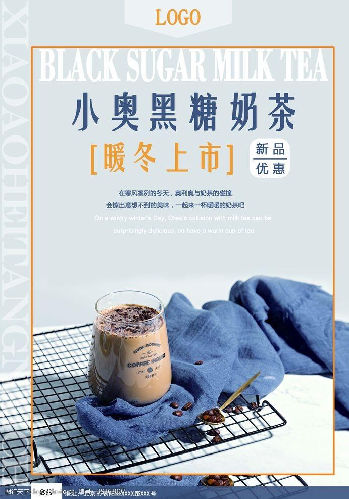 奶茶海报奶茶店宣传奶茶模板图片