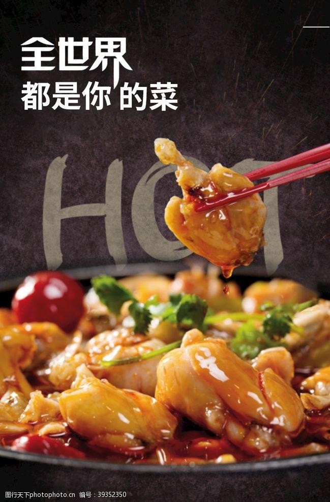 餐饮行业牛蛙海报图片