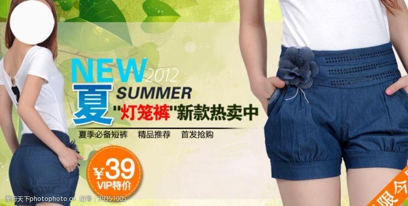 女灯笼裤活动宣传促销图图片
