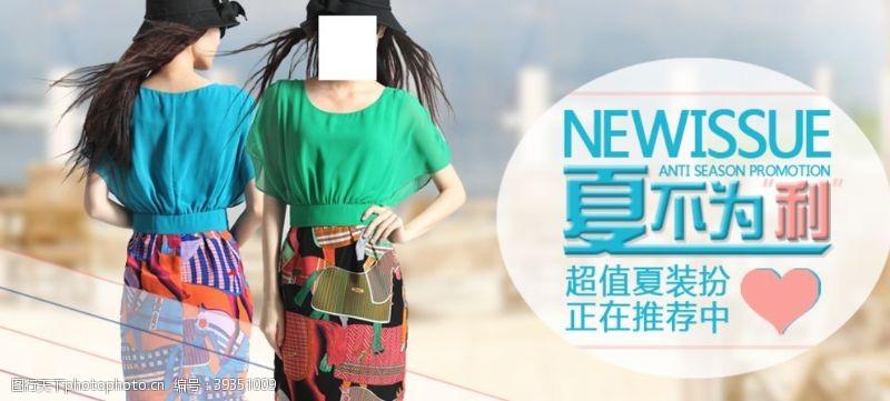 女装夏季主打款宣传促销图图片