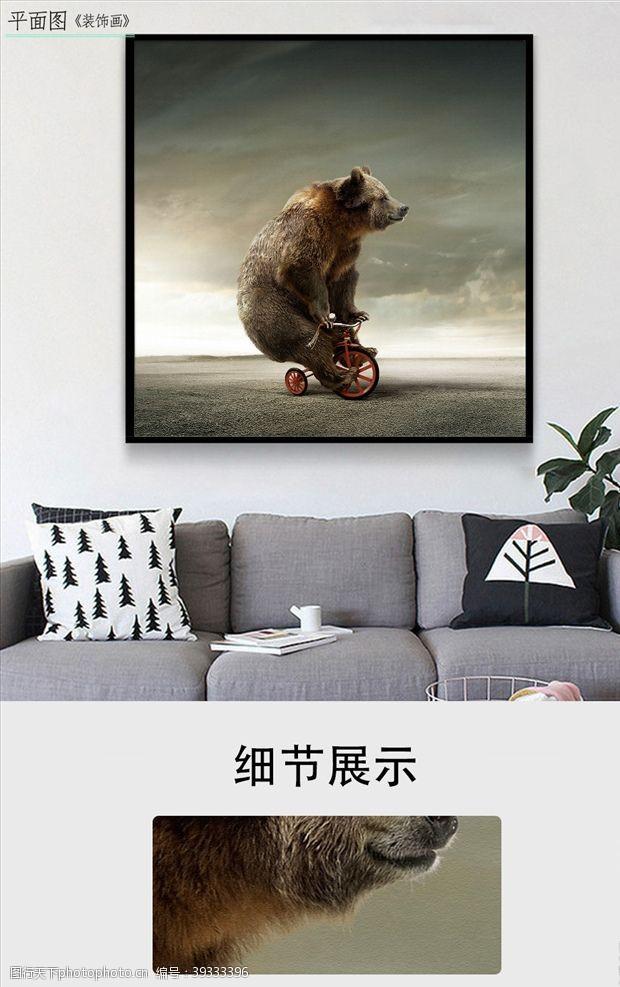 巨幅欧式风景复古熊客厅装饰画图片
