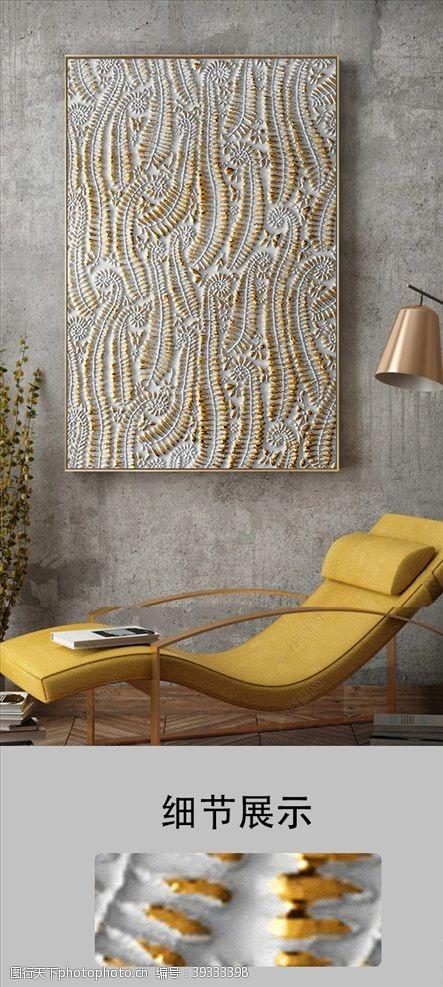 欧式装饰画欧式复古抽象立体金箔装饰画图片