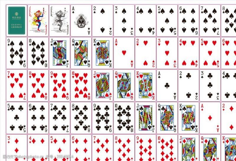 扑克牌图片