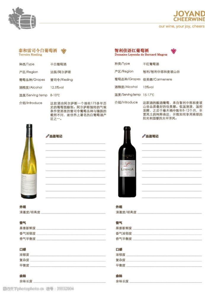 新世界葡萄酒品鉴笔记图片
