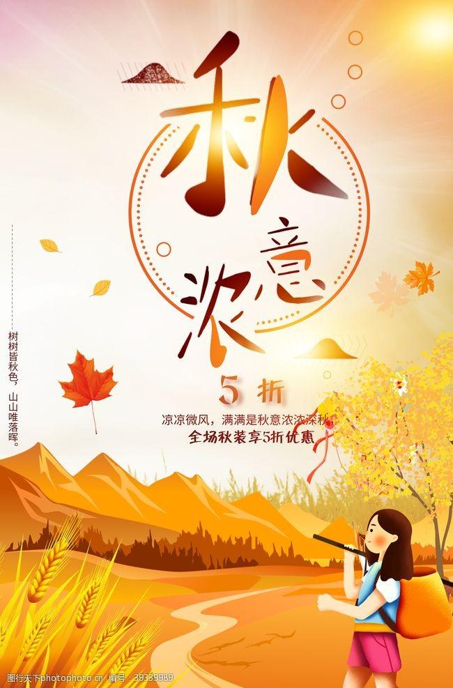 秋季上新秋季海报图片