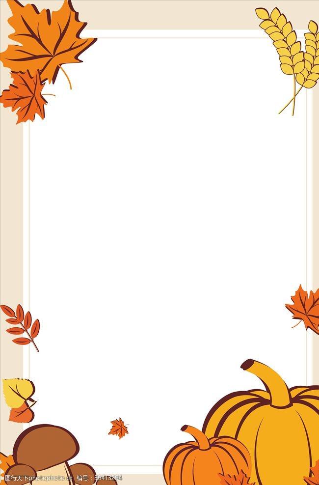 秋天背景图片