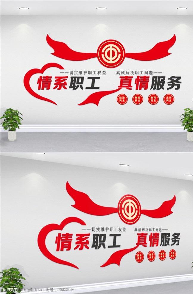 廉政文化墙企业文化墙图片