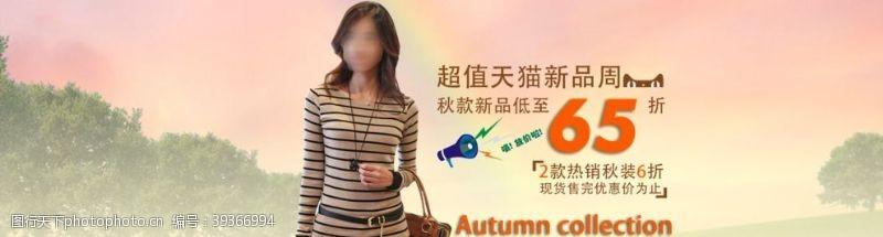热销新品气质女装宣传促销图图片