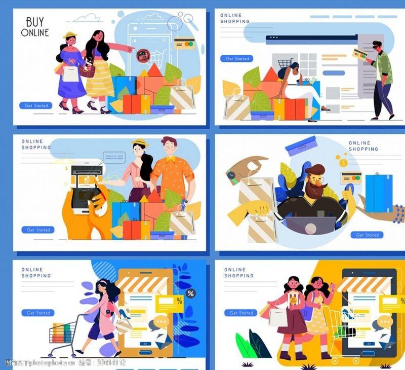 手机购物网络购物人物图片