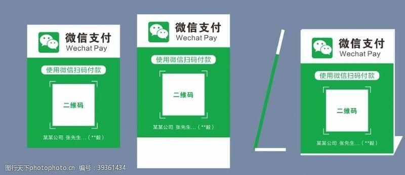 微信支付微信收款牌图片