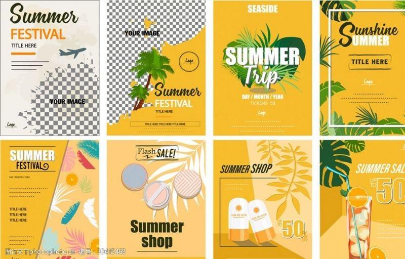 飞机夏季购物海报图片