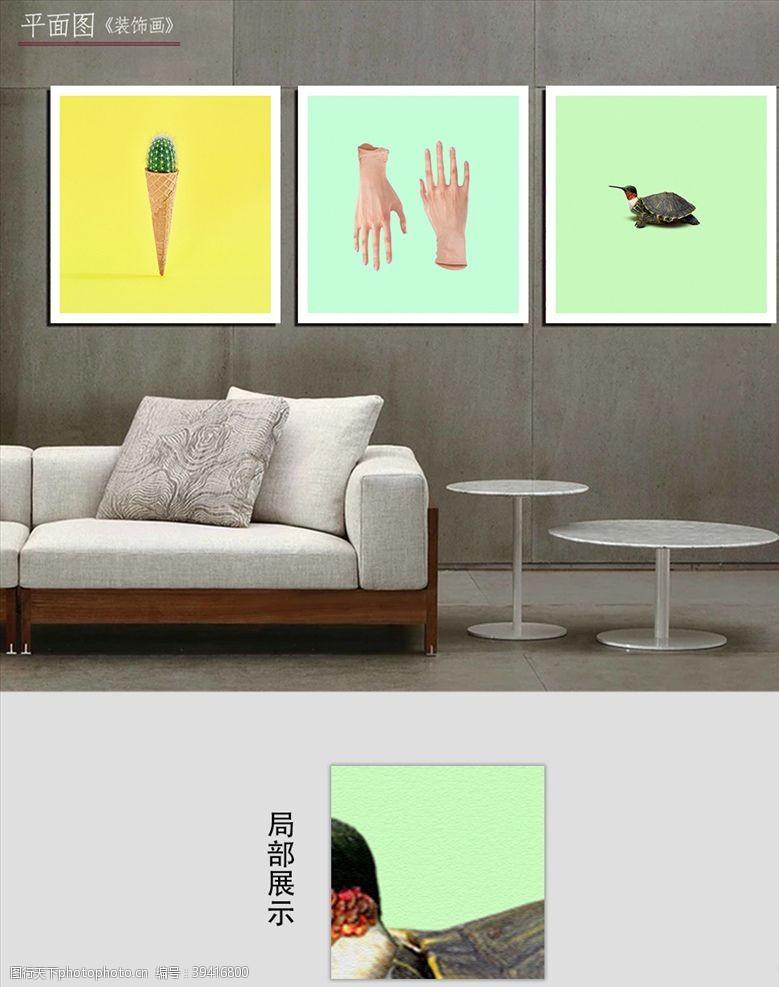 现代简约创意小清新三联装饰画图片