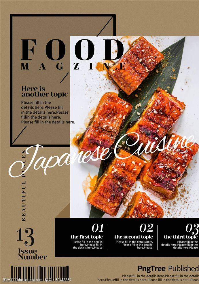 餐饮广告西餐美食图片