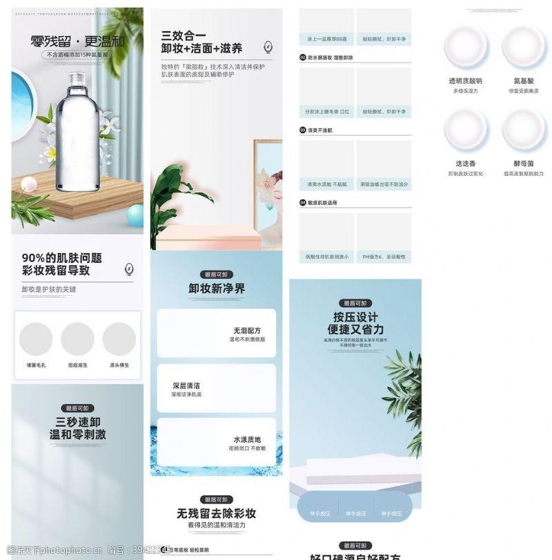 滋养卸妆水详情化妆水详情图片