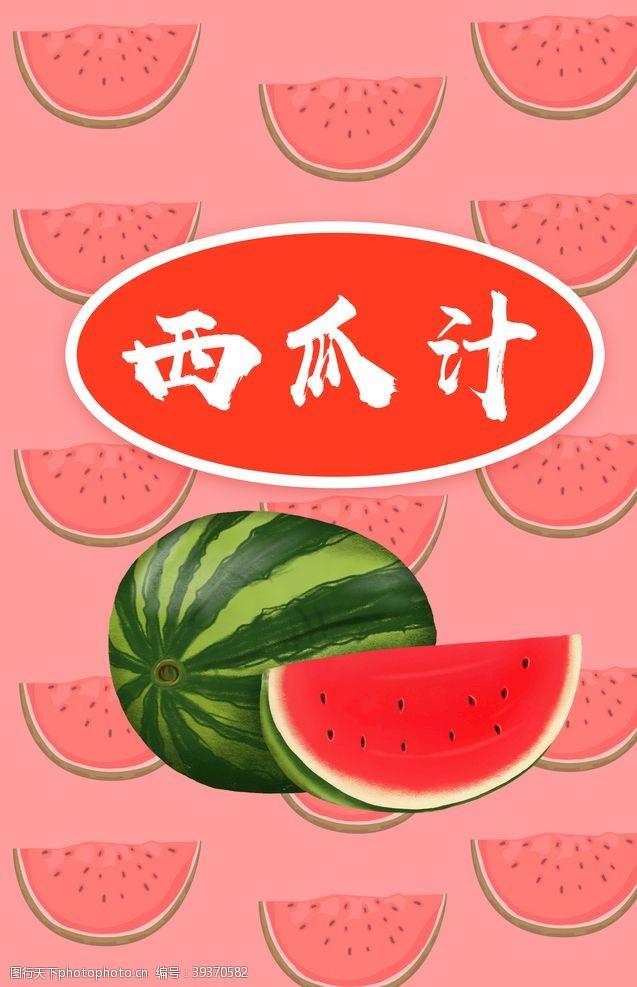 包装设计西瓜汁图片