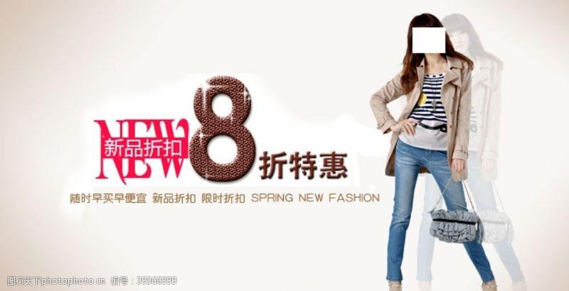 新品折扣气质女装宣传促销图图片