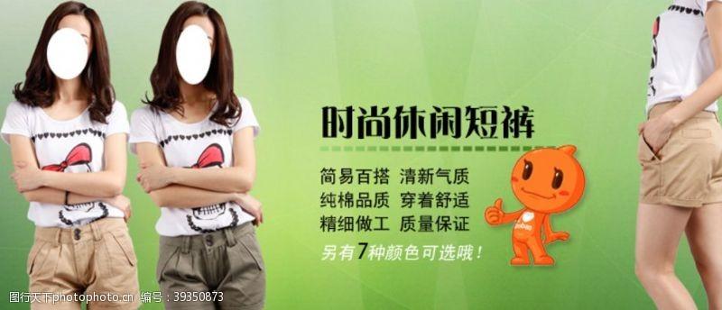 休闲短裤气质女装宣传促销图图片