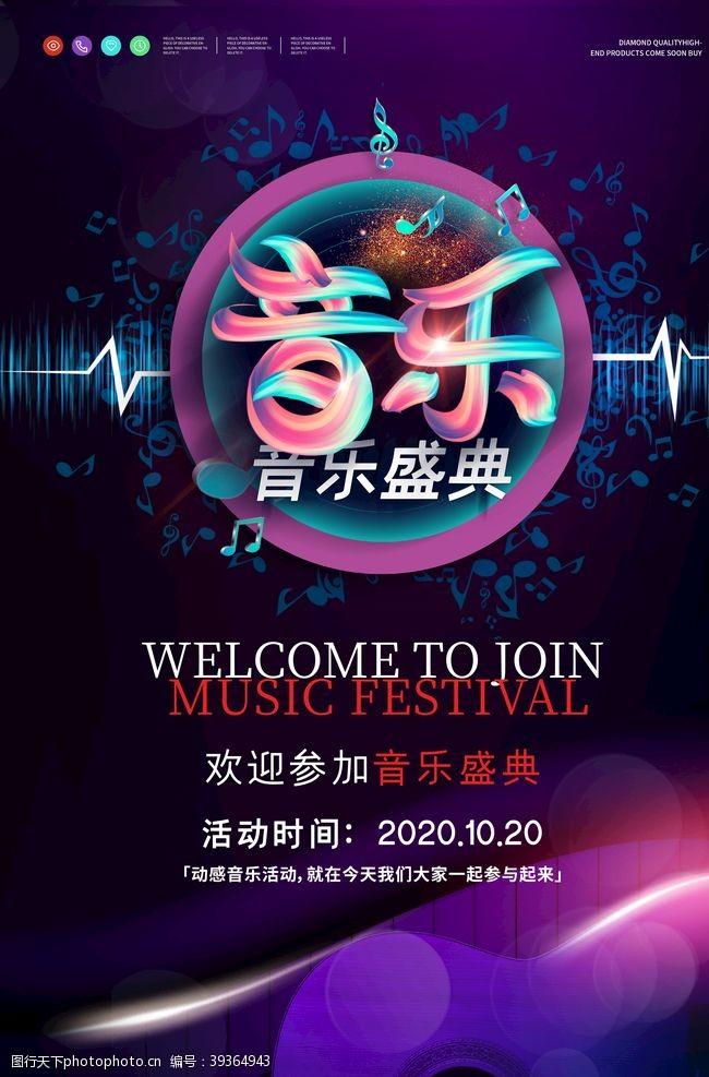 音乐活动音乐盛典图片