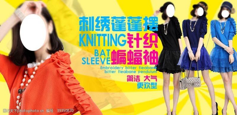 针织蝙蝠袖气质女装宣传促销图图片