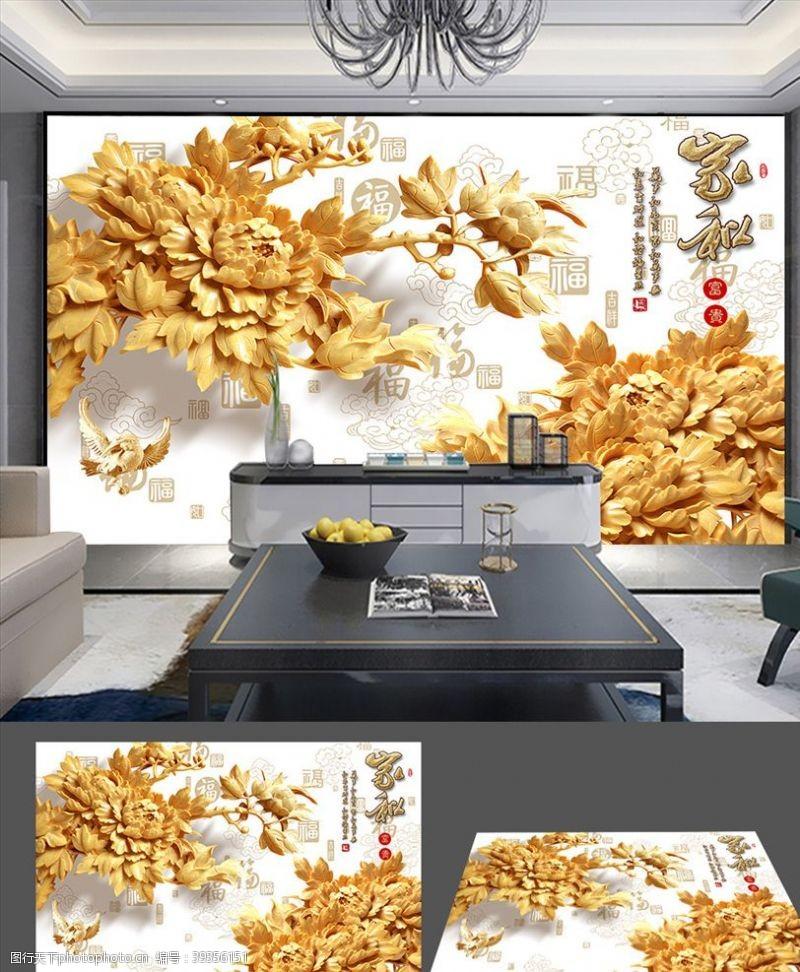 立体空间中式3D家和富贵木雕背景墙图片