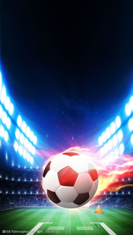 足球场足球海报图片