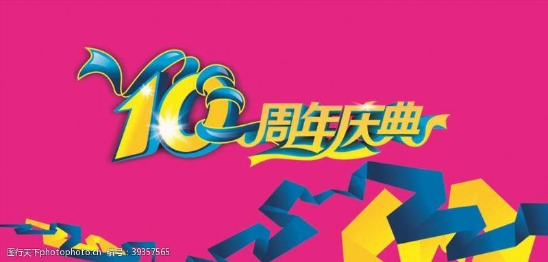 周年庆海报10周年庆图片