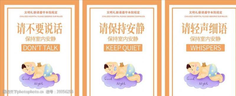 温馨提示展板保持室内安静图片