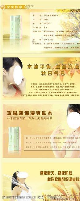 保湿爽肤护肤品宣传促销图图片