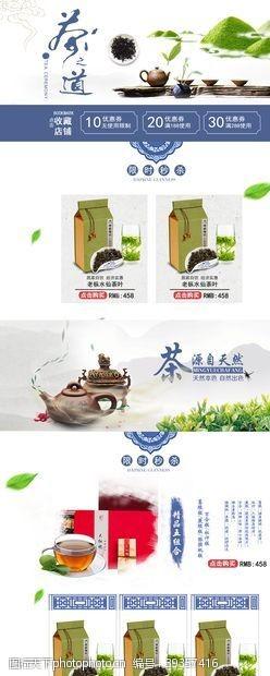 618海报茶道茶叶首页设计图片