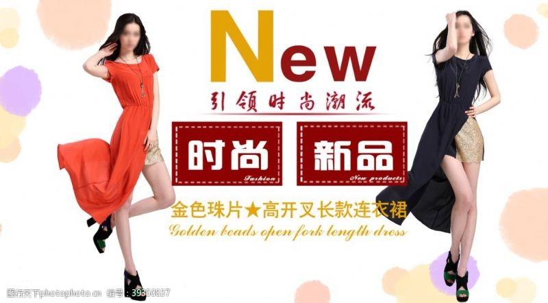 长裙连衣裙气质女装宣传促销图图片