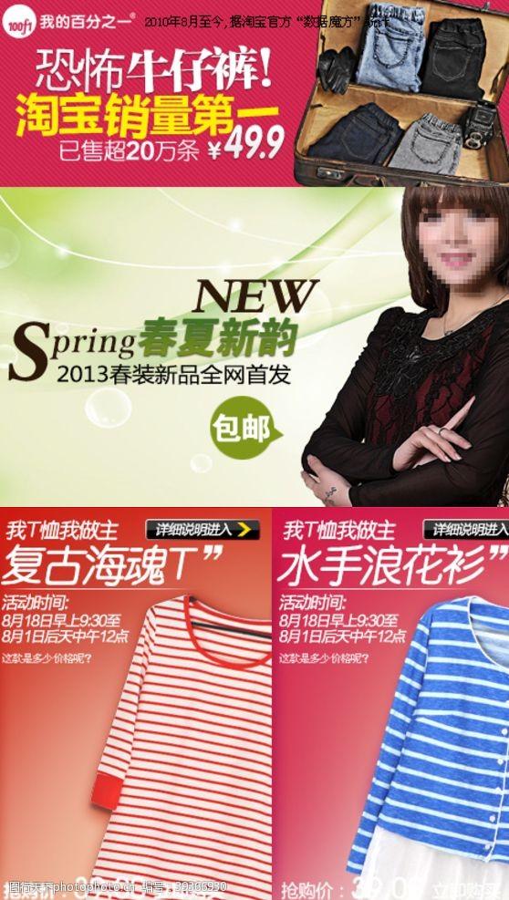 春夏新韵气质女装宣传促销图图片