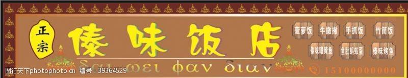 民族元素傣味饭店图片