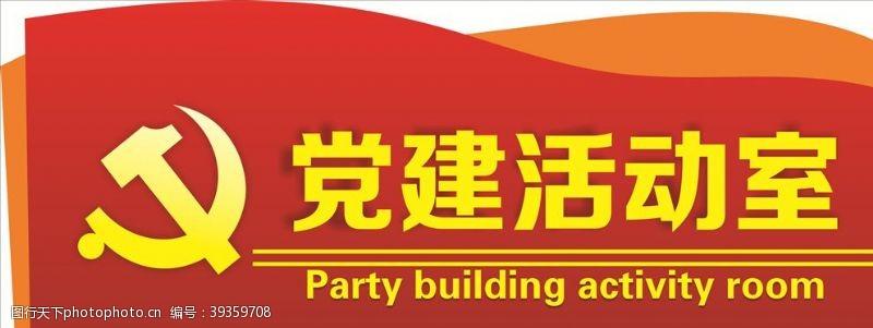 红色大气党建活动室门牌图片