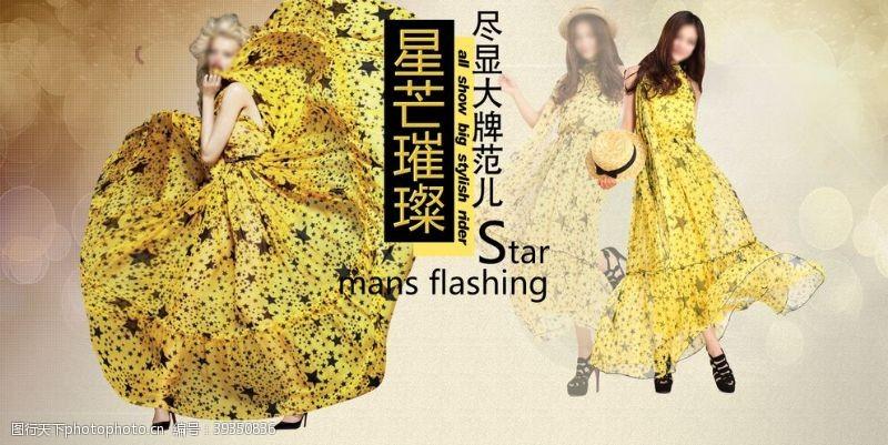 大牌范儿气质女装宣传促销图图片