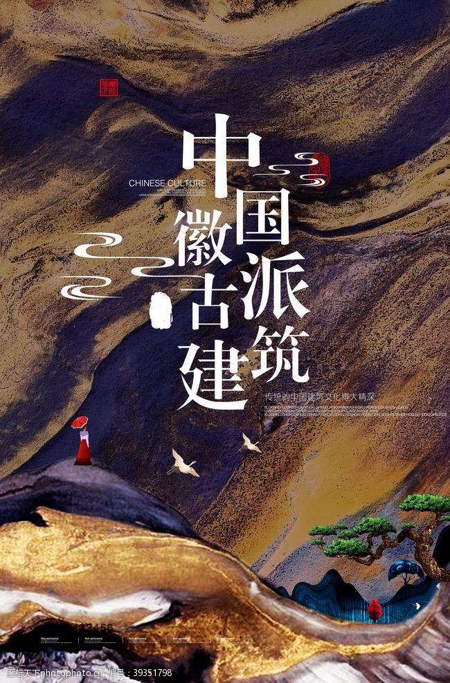 古典江南房产海报图片