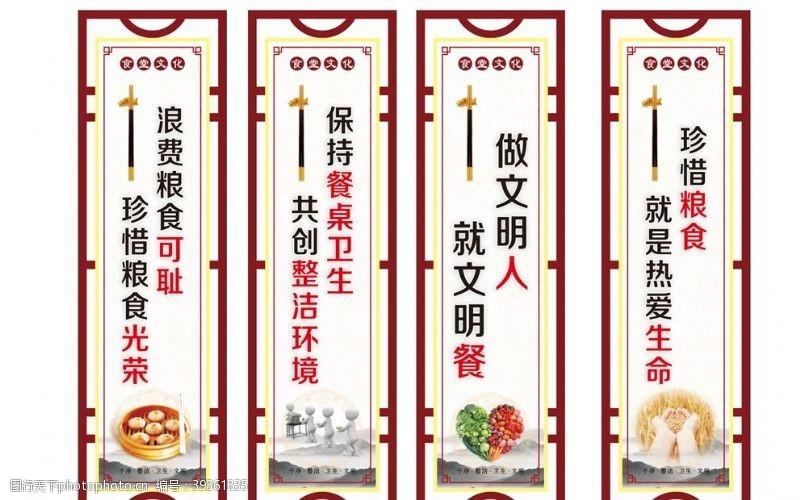 餐饮文化饮食文化饭堂标语图片