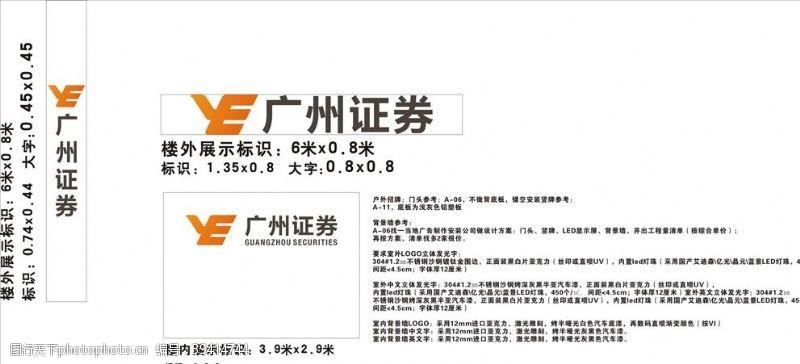 样板广州证券图片