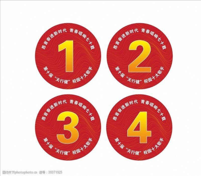 红色大气号码牌标识牌标签设计图片