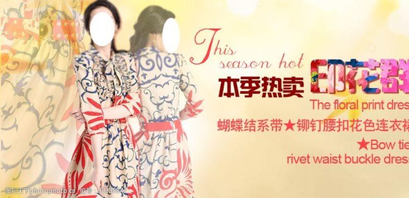 花色连衣裙气质女装宣传促销图图片