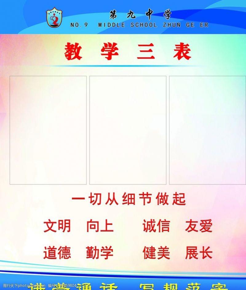 校园文化标语教学三表图片
