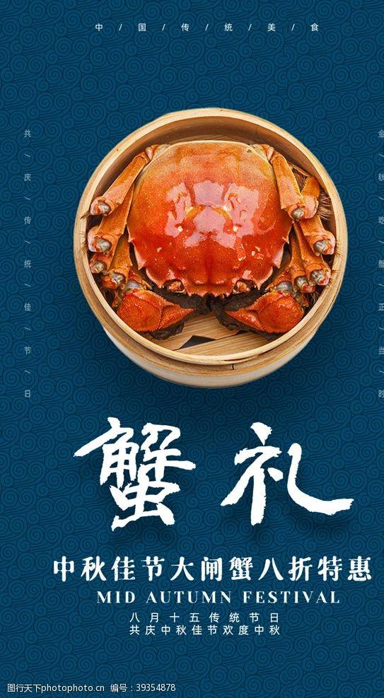 金秋大闸蟹时尚奢华美食宣传海报图片