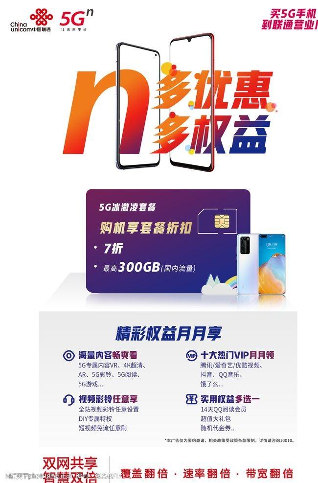购机优惠联通5G海报单页展架图片