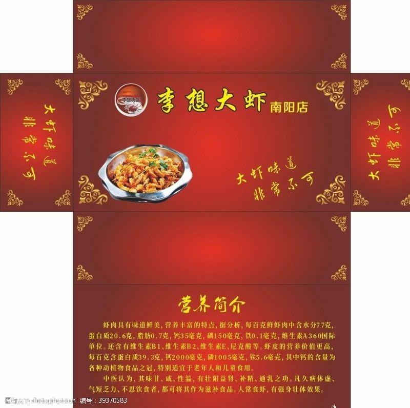 包装设计李想大虾饭店抽纸盒图片