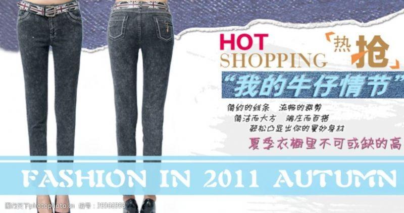 牛仔裤子气质女装宣传促销图图片