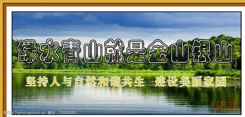 牌匾招牌青山绿水牌匾图片